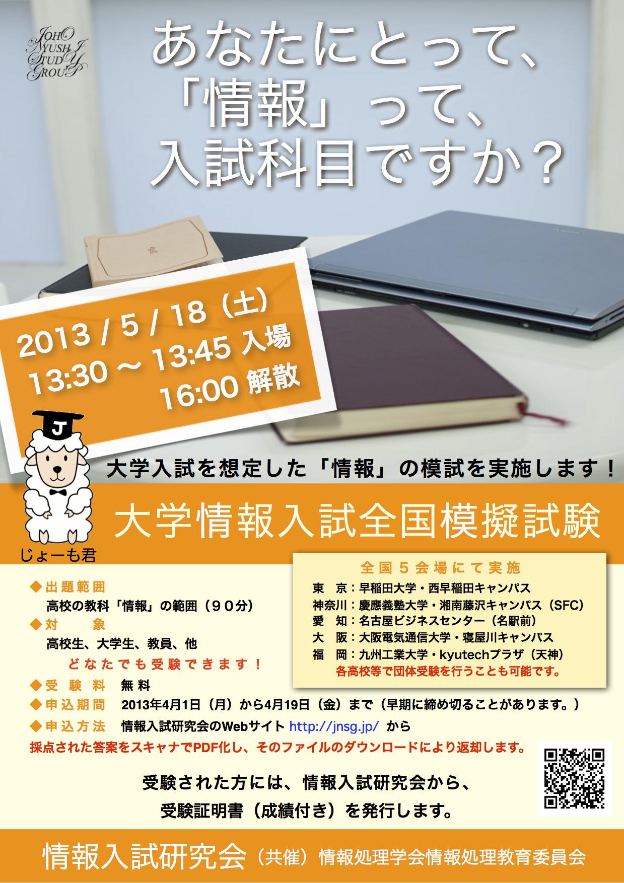 第1回大学情報入試全国模擬試験ポスター